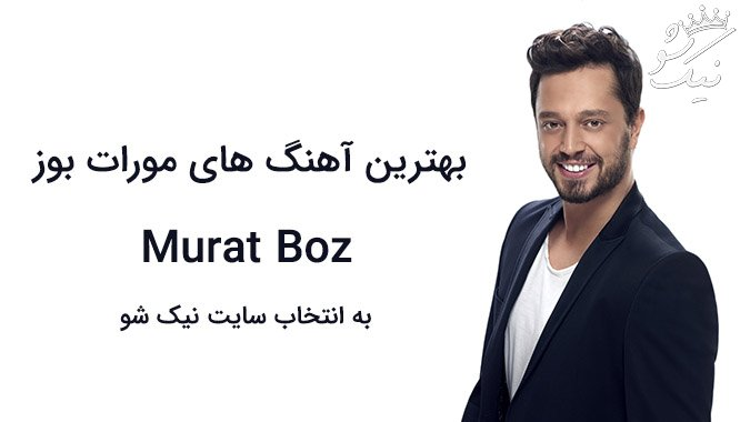 بهترین آهنگ های Murat Boz مورات بوز