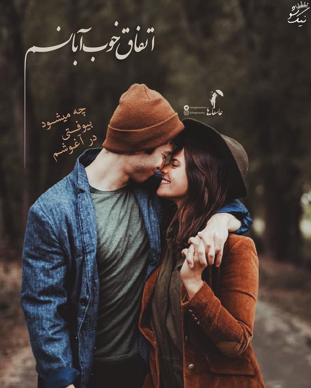 عکس های عاشقانه با متن | دونفره جدید
