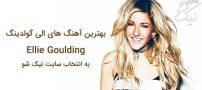 بهترین آهنگ های Ellie Goulding الی گولدینگ
