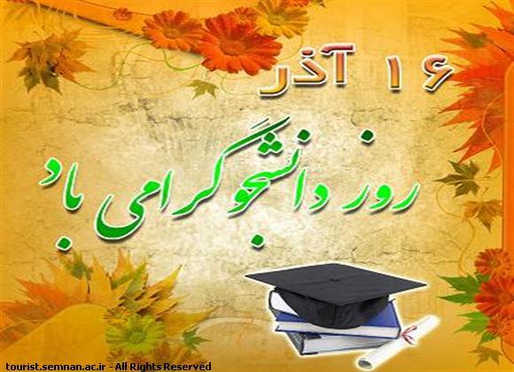 روز دانشجو مبارک | عکس و متن روز دانشجو 98