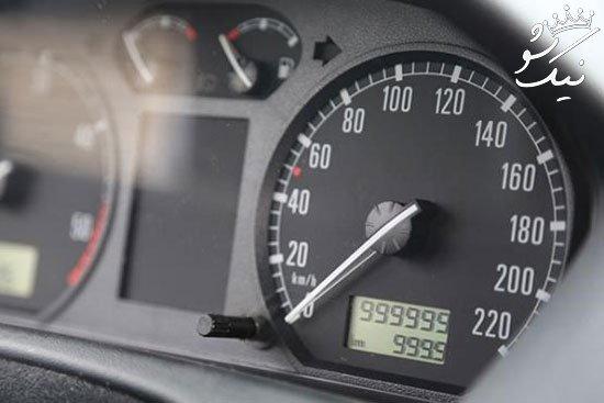 کارکرد واقعی کیلومتر خودرو را از کجا بفهمیم؟