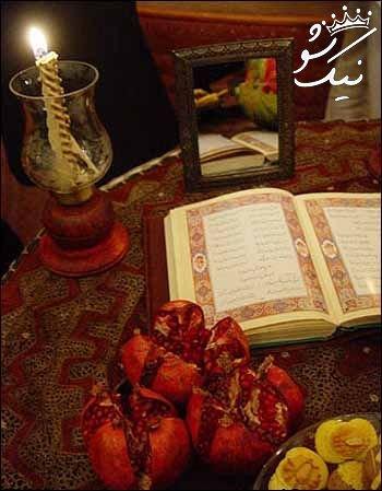 عکس پروفایل شب یلدا 97 | شب یلدا مبارک