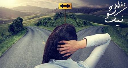 5 توصیه برای اینکه به تصمیم های مهم پایبند بمانید
