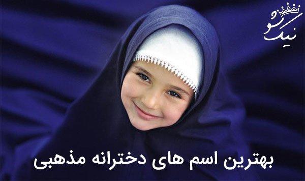 اسم دخترانه مذهبی شیک و جدید   زیباترین نام های مذهبی