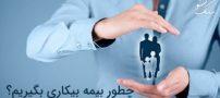چطور بیمه بیکاری بگیریم؟ | کامل ترین توضیحات