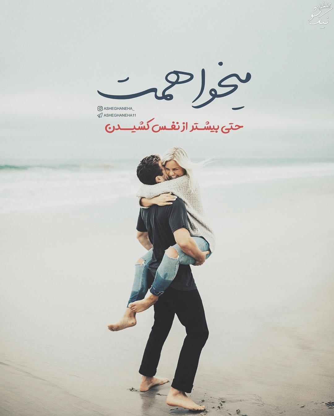عکسهای عاشقانه خاص متن دار دونفره (65)
