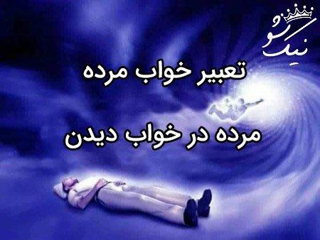 تعبیر خواب مرده | دادن و گرفتن چیزی از مرده در خواب