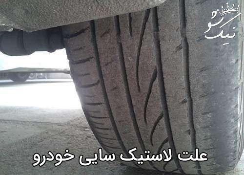 دلیل لاستیک سایی چیست؟   چرخ عقب، جلو، از داخل و بیرون