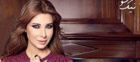 نانسی عجرم | جذاب ترین خواننده زن عرب