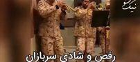 ویدئوی شادی سربازان و نواختن آهنگ گروه آریان