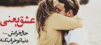 عکسهای عاشقانه دونفره با متن های ناب (۶۷)