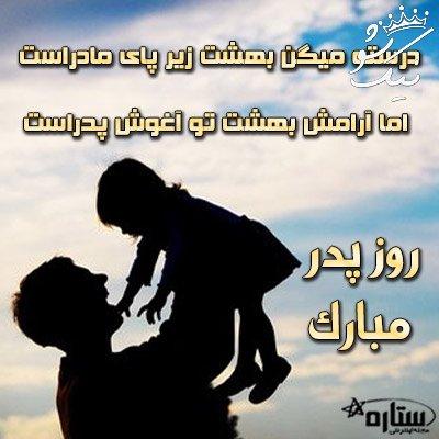 شعر درباره پدر | دوبیتی در وصف پدر