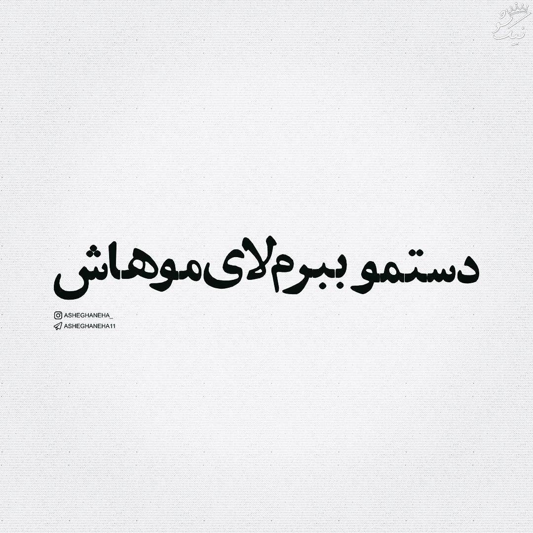 عکسهای عاشقانه دونفره با متن های ناب (67)