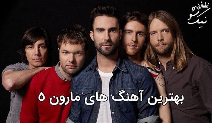 بهترین آهنگ های مارون Maroon 5