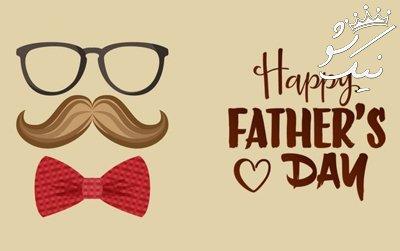 بهترین متن های تبریک روز پدر | 29 اسفند 97