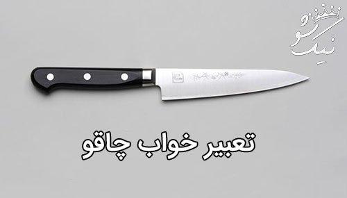 تعبیر خواب چاقو خوردن و زخمی شدن | دعوا و کشتن