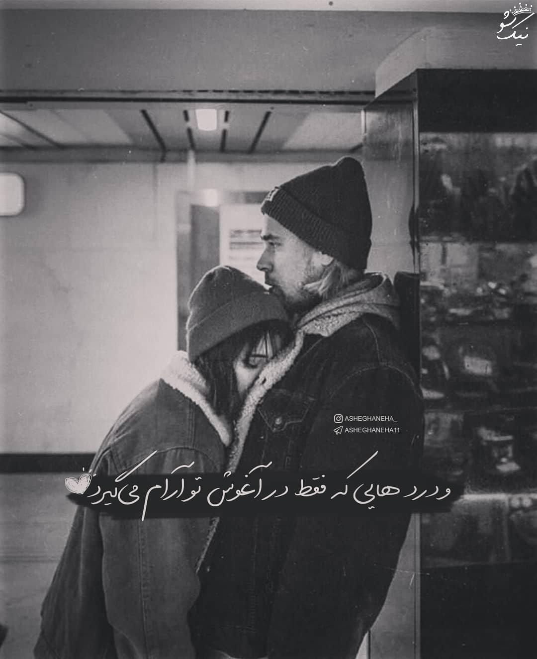 عکس عاشقانه متن دار دختر و پسر (70)