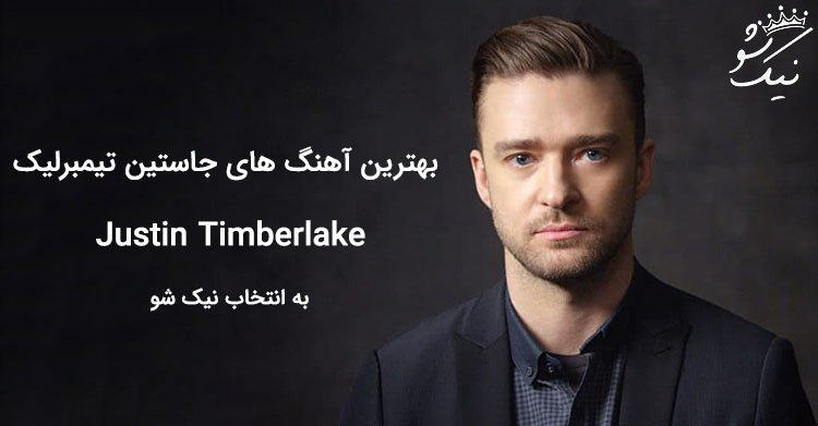 بهترین آهنگ های جاستین تیمبرلیک justin timberlake
