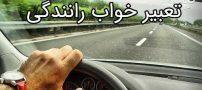 تعبیر خواب رانندگی | خواب شیب تند و جاده سربالایی