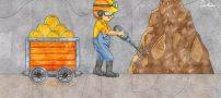 ماینینگ چیست؟ | تعریف سیستم Mining بطور کامل