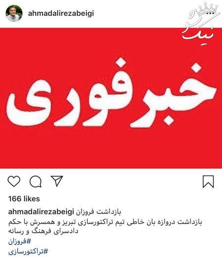 محسن فروزان و همسرش نسیم نهالی بازداشت شدند