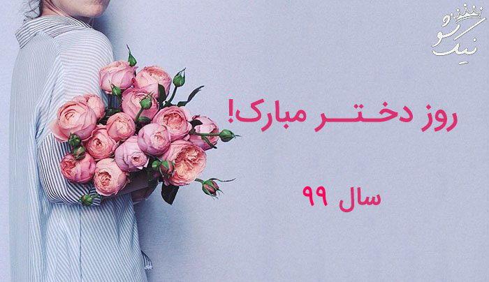 تاریخ روز دختر سال ۹۸ چه روزی است؟
