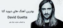 بهترین آهنگ های دیوید گتا David Guetta
