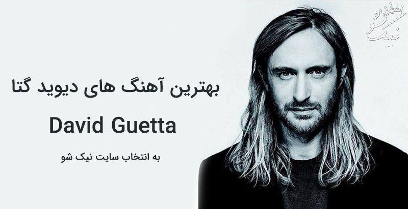 بهترین آهنگ های دیوید گوتا David Guetta