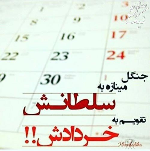 پروفايل خرداد ماهي   خردادیا پرچم بالاست
