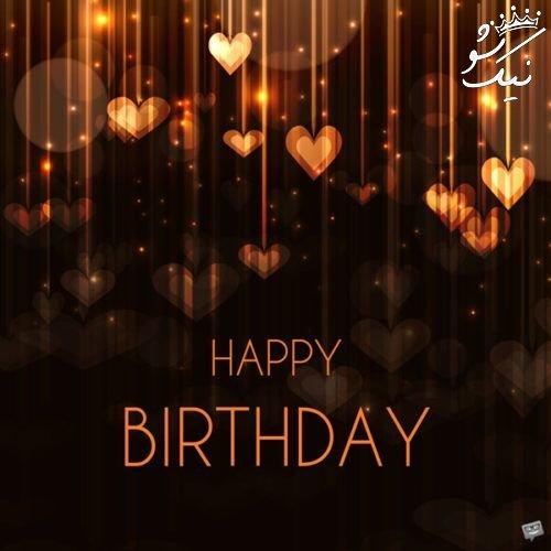 بهترین آهنگ های تولدت مبارک happy birthday