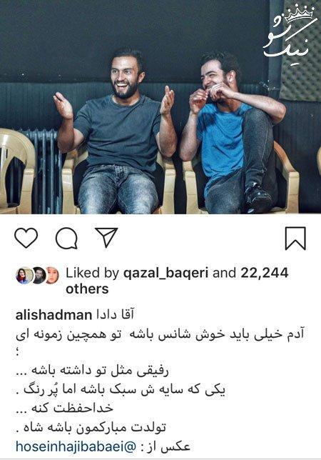 آخرین اخبار بازیگران و سلبریتی ها در اینستاگرام