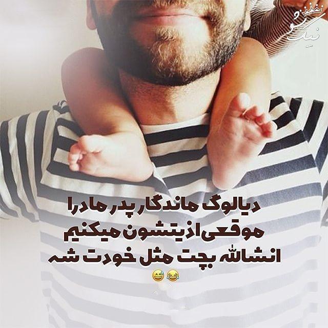 عکس نوشته پدر فوت شده | پروفایل پدر فوت شده