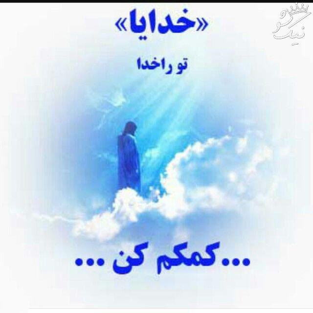 پروفایل خدا | عکس معنوی درمورد خدا | زیبا و خاص