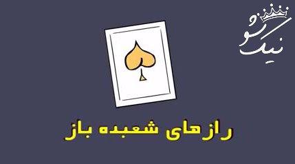 سوری لند ، رازهای شعبده بازی غیب کردن بادمجان