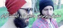 ۶ بهترین واینرهای اینستاگرام در ایران
