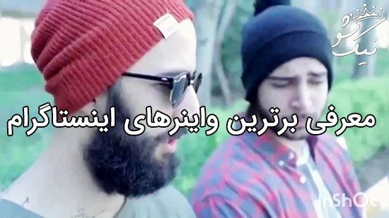 6 بهترین واینرهای اینستاگرام در ایران