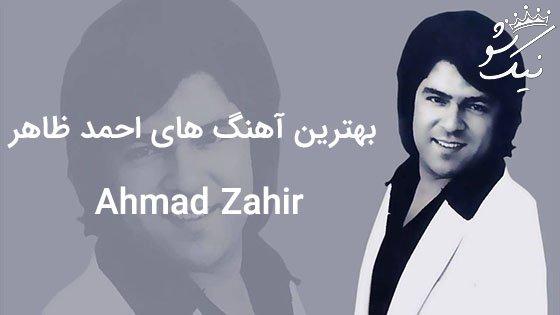 بهترین آهنگ های احمد ظاهر Ahmad Zahir