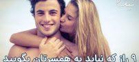با همسرتان صادق باشید اما این ۹ حقیقت را به او نگویید