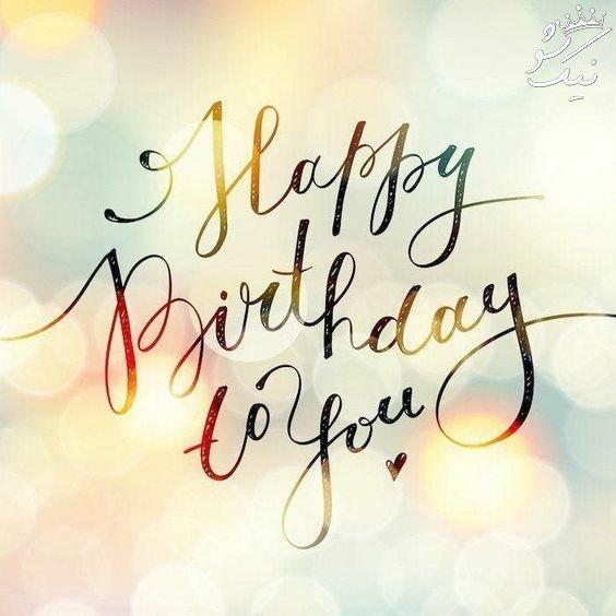 عکسهای تبریک تولد HAPPY BIRTHDAY