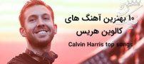 10 بهترین آهنگ های کالوین هریس Calvin Harris + دانلود