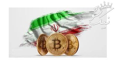 چند درصد بیت کوین دنیا در ایران استخراج می شود؟