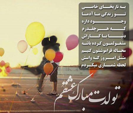 تبریک تولد به معشوق   پیام تبریک تولد عاشقانه