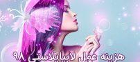 لابیاپلاستی | عمل زیبایی واژن | هزینه عمل لابیاپلاستی ۹۸