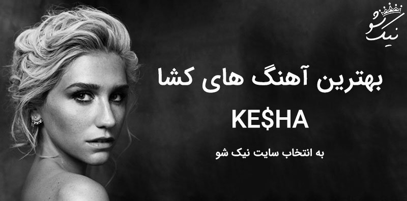 بهترین آهنگ های Kesha کشا +دانلود و پخش آنلاین