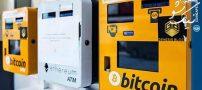 کدام کشورهای ATM بیت کوین دارند؟