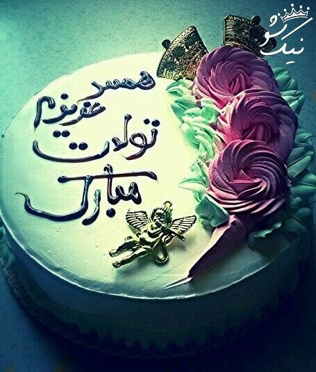 عکس نوشته تبریک تولد همسر | تبریک تولد به عشقم