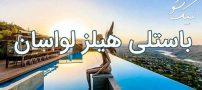 باستی هیلز لواسان کجاست؟ | قلعه های لاکچری ایران