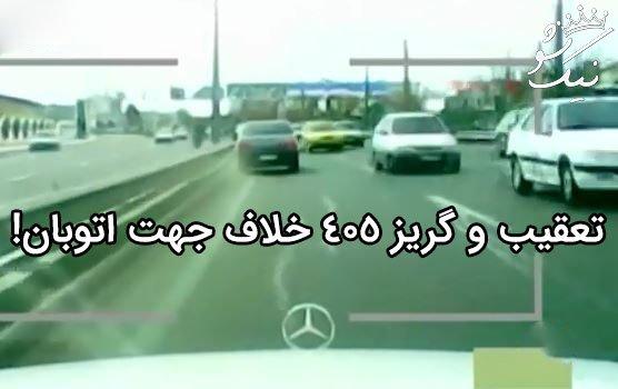 تعقیب و گریز نفس گیر 405 و بنز پلیس در تهران