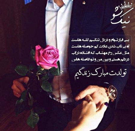 متن طولانی تبریک تولد همسر | نامه عاشقانه تبریک تولد