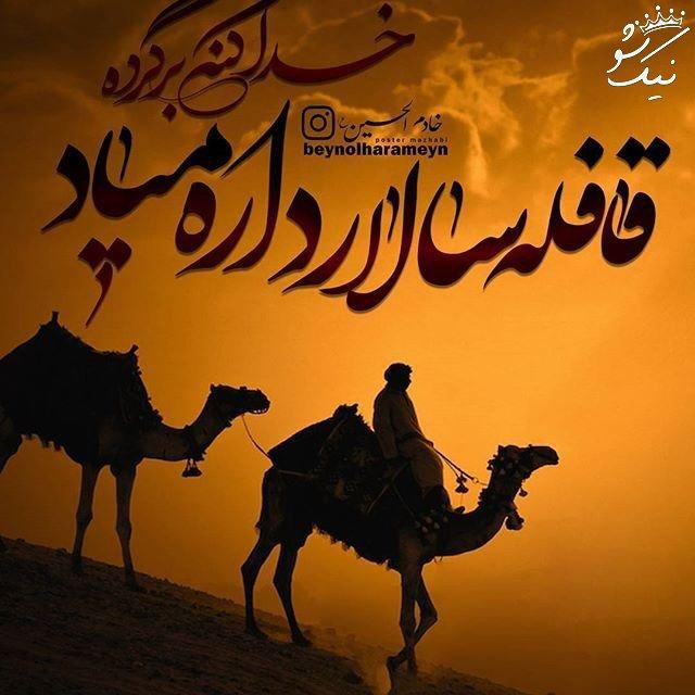عکس پروفایل محرم نزدیکه | ماه محرم حسینی